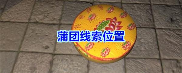 《孙美琪疑案-宋明朝》五级线索——蒲团