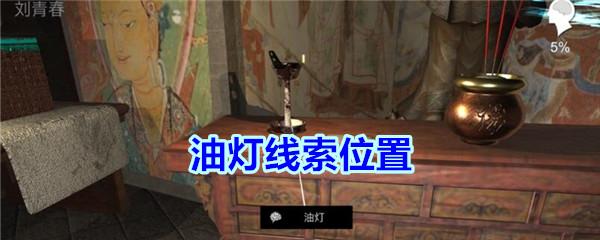 《孙美琪疑案-宋明朝》五级线索——油灯