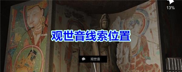 《孙美琪疑案-宋明朝》五级线索——观世音