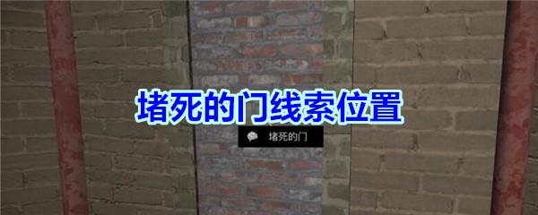 《孙美琪疑案-宋明朝》五级线索——堵死的门