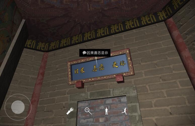 《孙美琪疑案-宋明朝》五级线索——因果善恶是非