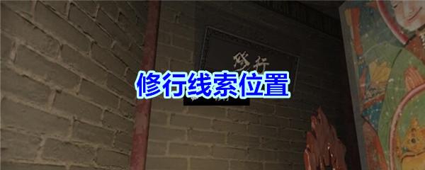 《孙美琪疑案-宋明朝》五级线索——修行