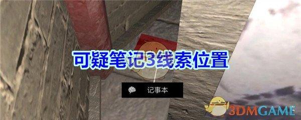 《孙美琪疑案-宋明朝》五级线索——可疑笔记3