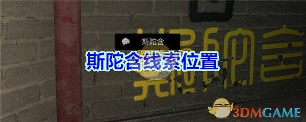 《孙美琪疑案-宋明朝》五级线索——斯陀含