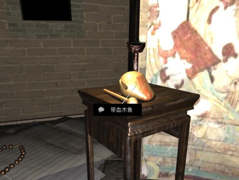 《孙美琪疑案-宋明朝》五级线索——带血木鱼
