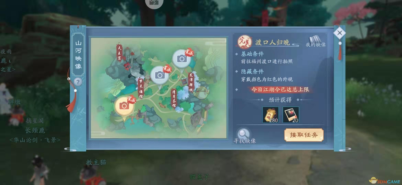 《新笑傲江湖》山河映像任务流程攻略
