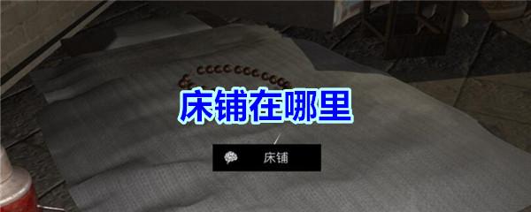 《孙美琪疑案-宋明朝》五级线索——床铺