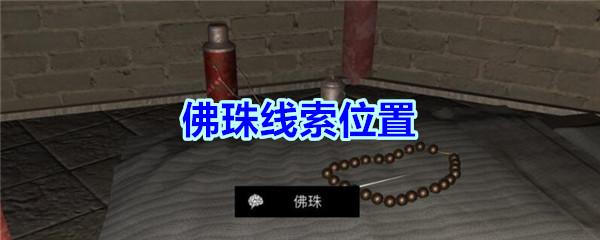 《孙美琪疑案-宋明朝》五级线索——佛珠