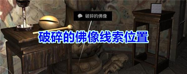 《孙美琪疑案-宋明朝》五级线索——破碎的佛像