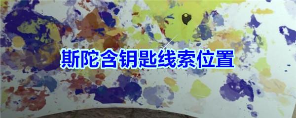 《孙美琪疑案-宋明朝》五级线索——斯陀含钥匙