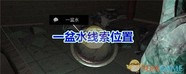 《孙美琪疑案-宋明朝》五级线索——一盆水