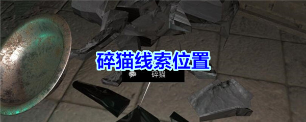 《孙美琪疑案-宋明朝》五级线索——碎猫