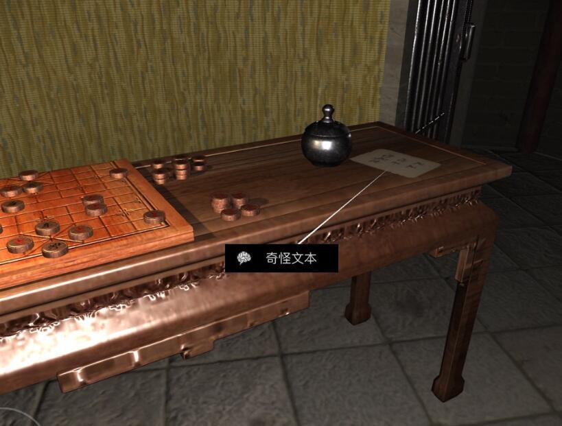 《孙美琪疑案-宋明朝》四级线索——奇怪文本