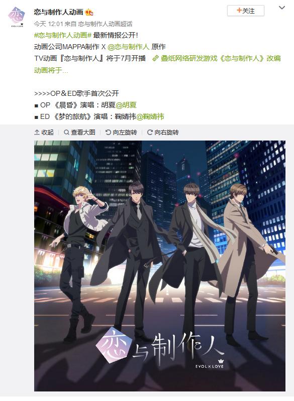 《恋与制作人》TV动画7月开播 OP&ED歌手首次公开
