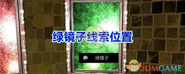 《孙美琪疑案-宋明朝》四级线索——绿镜子