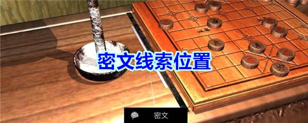 《孙美琪疑案-宋明朝》四级线索——密文