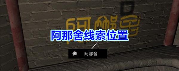 《孙美琪疑案-宋明朝》四级线索——阿那舍