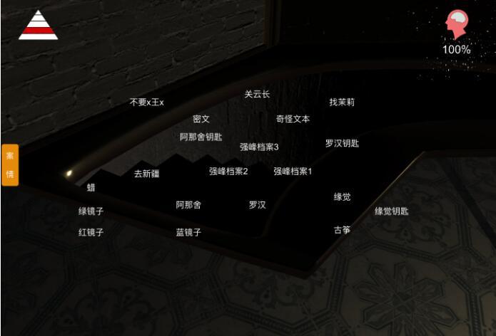 《孙美琪疑案-宋明朝》四级线索——蓝镜子