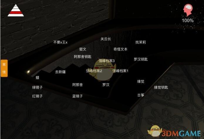 《孙美琪疑案-宋明朝》四级线索——阿那舍钥匙
