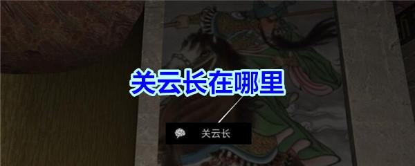 《孙美琪疑案-宋明朝》四级线索——关云长