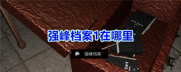 《孙美琪疑案-宋明朝》四级线索——强峰档案1