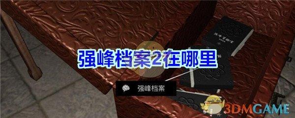 《孙美琪疑案-宋明朝》四级线索——强峰档案2