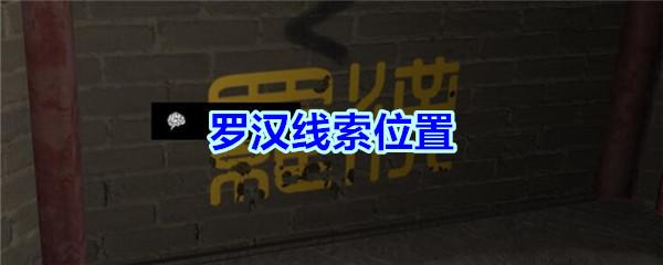 《孙美琪疑案-宋明朝》四级线索——罗汉