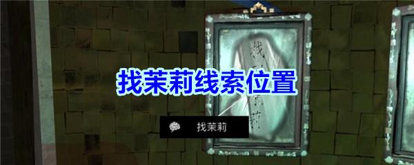 《孙美琪疑案-宋明朝》四级线索——找茉莉