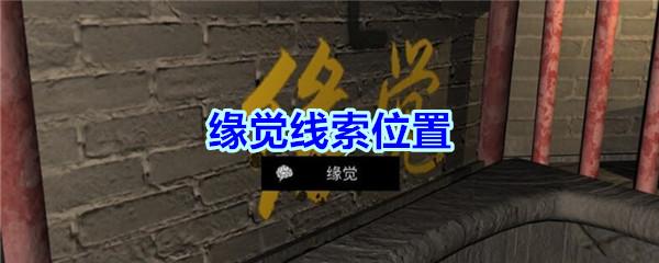 《孙美琪疑案-宋明朝》四级线索——缘觉