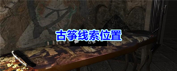 《孙美琪疑案-宋明朝》四级线索——古筝