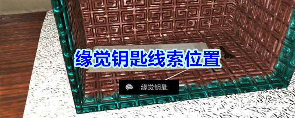 《孙美琪疑案-宋明朝》四级线索——缘觉钥匙