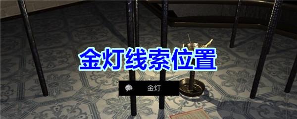 《孙美琪疑案-宋明朝》三级线索——金灯
