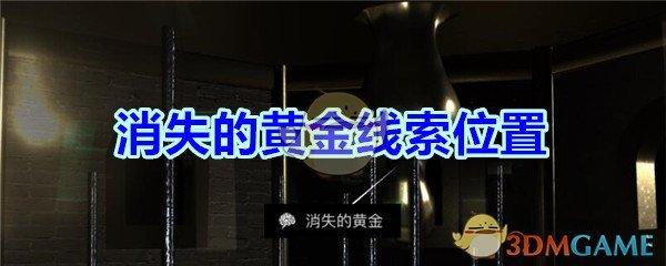 《孙美琪疑案-宋明朝》三级线索——消失的黄金
