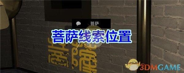 《孙美琪疑案-宋明朝》三级线索——菩萨