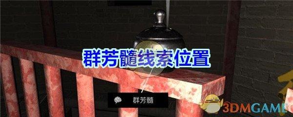 《孙美琪疑案-宋明朝》三级线索——群芳髓