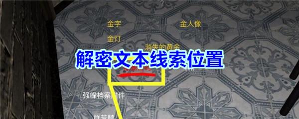 《孙美琪疑案-宋明朝》三级线索——解密文本