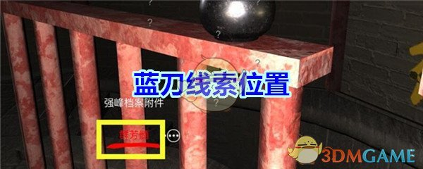《孙美琪疑案-宋明朝》二级线索——蓝刀