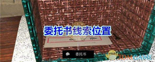 《孙美琪疑案-宋明朝》二级线索——委托书