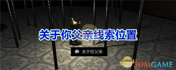《孙美琪疑案-宋明朝》二级线索——关于你父亲