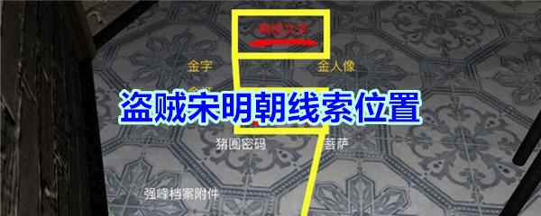 《孙美琪疑案-宋明朝》二级线索——盗贼宋明朝