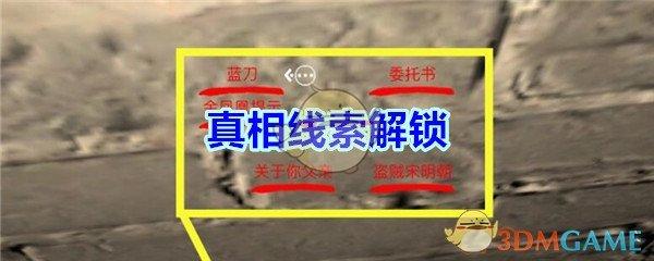 《孙美琪疑案-宋明朝》一级线索——真相