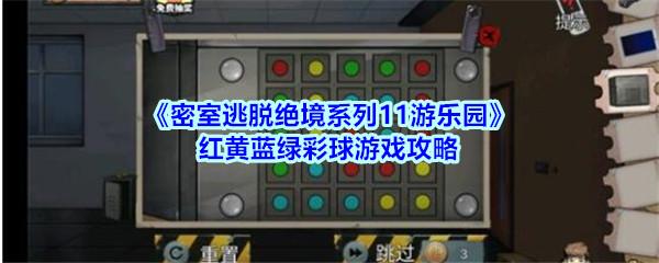 《密室逃脱绝境系列11游乐园》红黄蓝绿彩球游戏攻略
