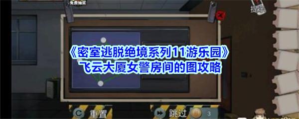 《密室逃脱绝境系列11游乐园》飞云大厦女警房间的图攻略