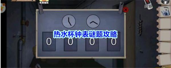 《密室逃脱绝境系列11游乐园》热水杯钟表谜题攻略