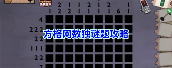 《密室逃脱绝境系列11游乐园》方格网数独谜题攻略