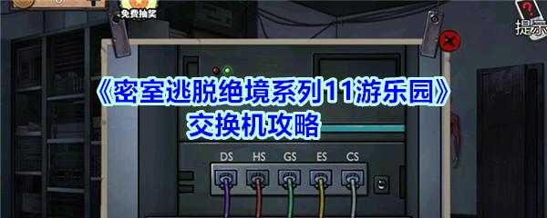 《密室逃脱绝境系列11游乐园》交换机攻略