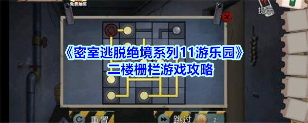 《密室逃脱绝境系列11游乐园》二楼栅栏游戏攻略