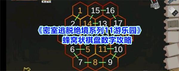 《密室逃脱绝境系列11游乐园》蜂窝状棋盘数字攻略