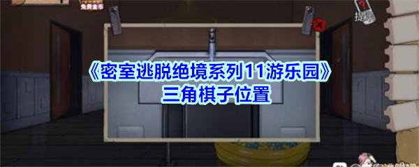 《密室逃脱绝境系列11游乐园》三角棋子位置