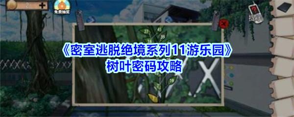 《密室逃脱绝境系列11游乐园》树叶密码攻略